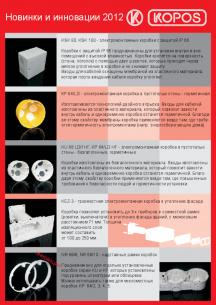 Новинки и инновации 2012