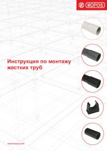 Инструкция по монтажу жестких труб