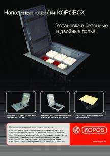 Напольные коробки KOPOBOX 1стр