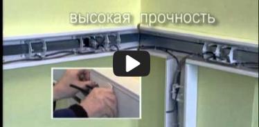 Embedded thumbnail for Система электромонтажных кабельных каналов и аксессуаров